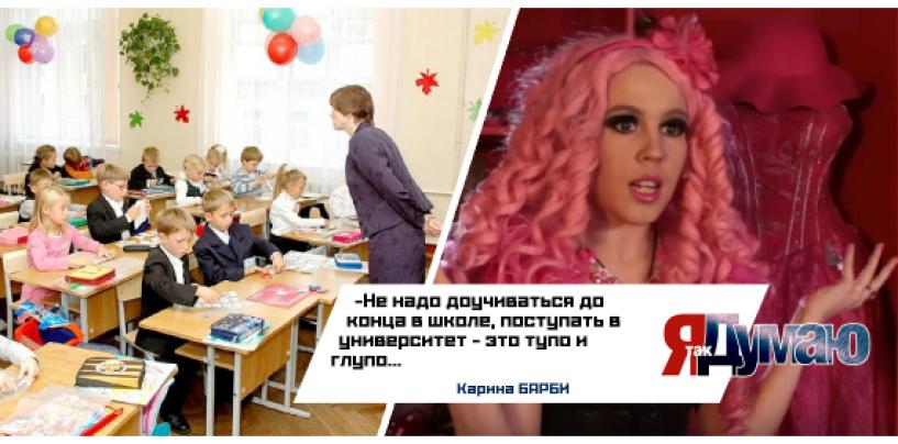Карина Барби: «В учителя априори идут неудачники, которые не сделали себе карьеру».