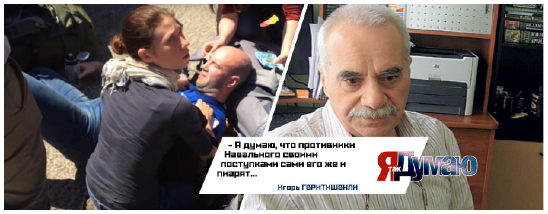 За что в Анапе казаки избили Навального и сотрудников ФБК?
