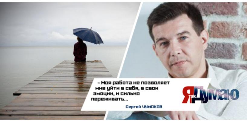 Сергей Чумаков о том, как пережить потерю близкого человека.