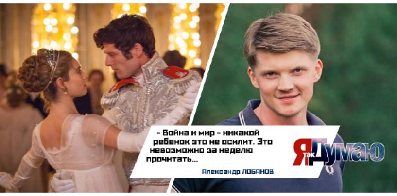 Александр Лобанов о русской классике: «Мальчики  пролистывают «мир», а девочки «войну».