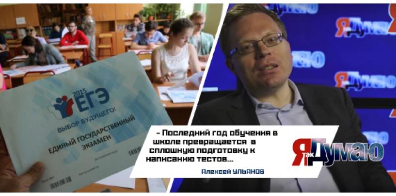 ЕГЭ на «отлично» или для чего России нужны тесты.