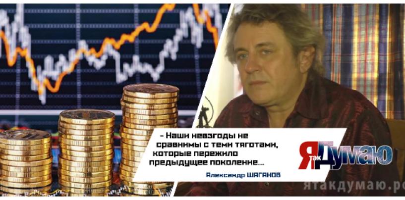 Улюкаев:»Дно пройдено». Экономика России восстанавливается.