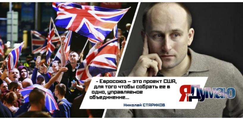 Британцы сказали Евросоюзу «Good bye», и все страны им завидуют.