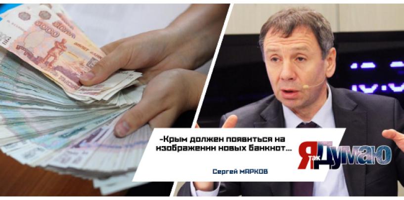 Россияне определят дизайн национальной валюты.