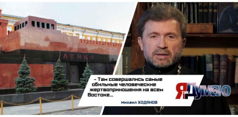 Сатанинский алтарь Ленина. Почему не хоронят вождя?