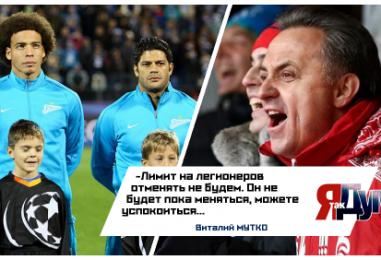 «Зенит» продал Халка. Нужен ли России лимит на легионеров?