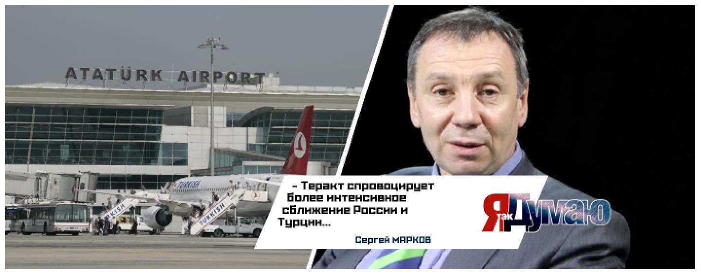 Теракт в Стамбуле не связан со сближением России и Турции — Марков