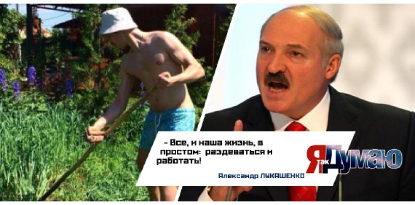 Белорусский флешмоб от  Лукашенко: «Раздеваться и работать»!