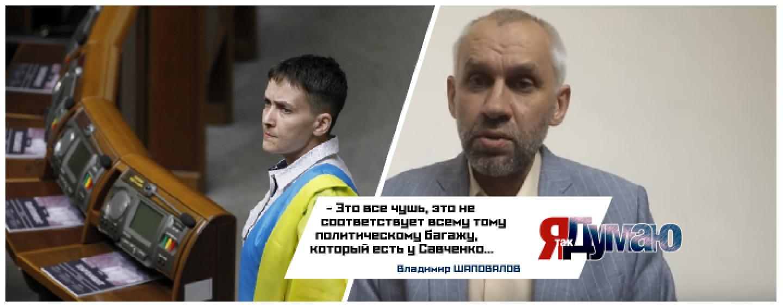 Украинские власти  списывают Савченко со счетов  — из героини в изгои.