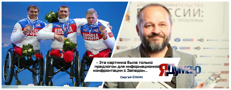 Сергей Елкин о карикатуре на паралимпийцев: «Это был только предлог для атаки».