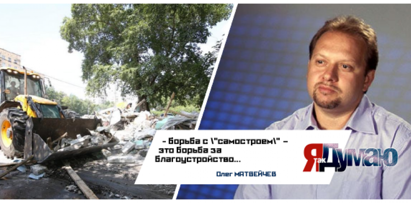 Ночь длинных ковшей II – зачем сносят московские «самострои»?