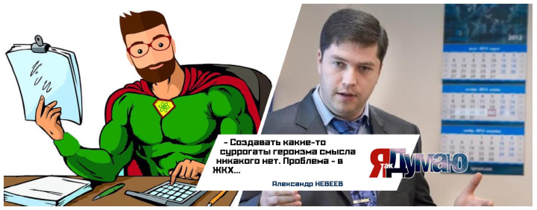 Энергомен сэкономит ваши деньги! Герои российского «MARVEL».
