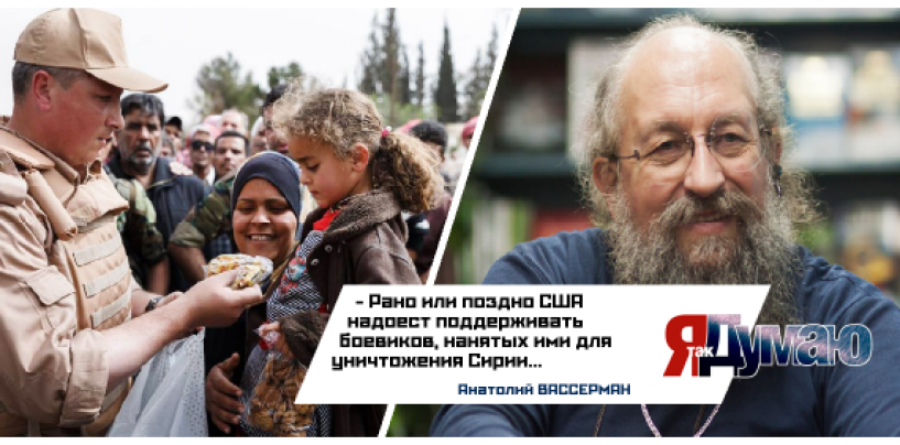 Гуманитарная операция России в Сирии — массовая истерия в США.