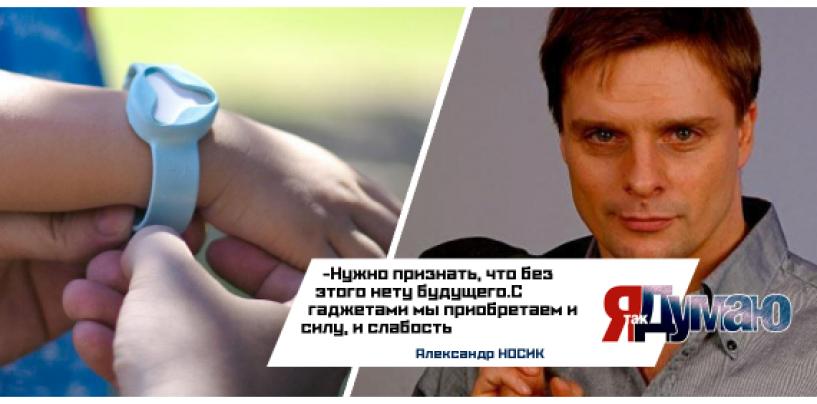 Александр Носик про GPS браслеты для школьников: без этого нет будущего