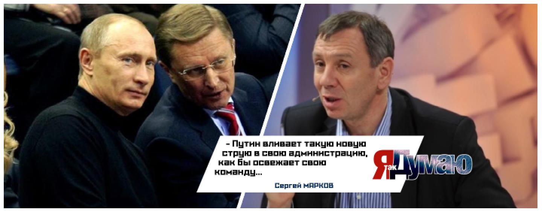 Путин поменял Иванова на Вайно. Это намек, считает политолог Марков.