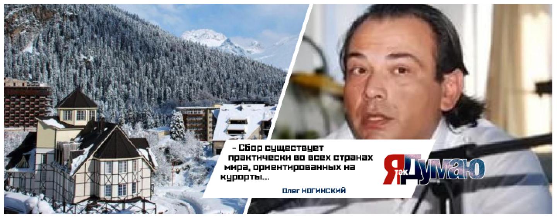 Олег Ногинский: курортный сбор — это логично