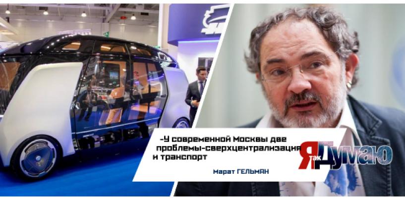 «Шатл» избавит Москву от пробок