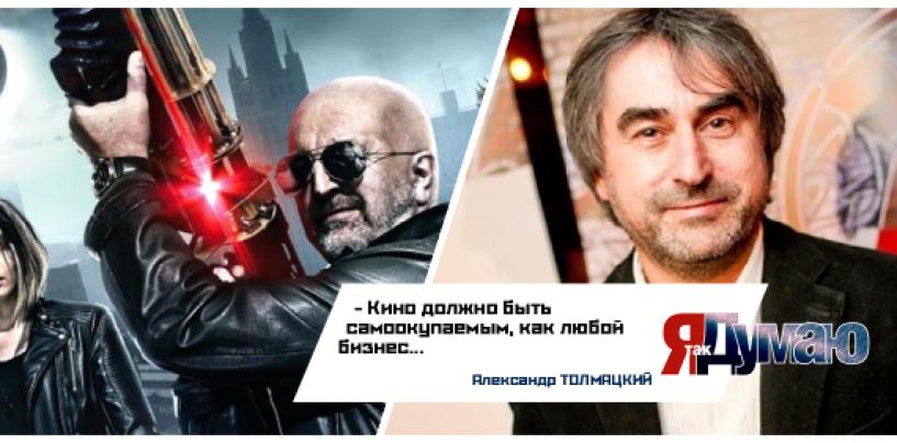 Александр Толмацкий: кино должно быть самоокупаемым