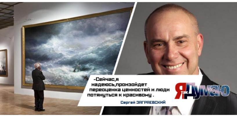 Пережить кризис в музеях.