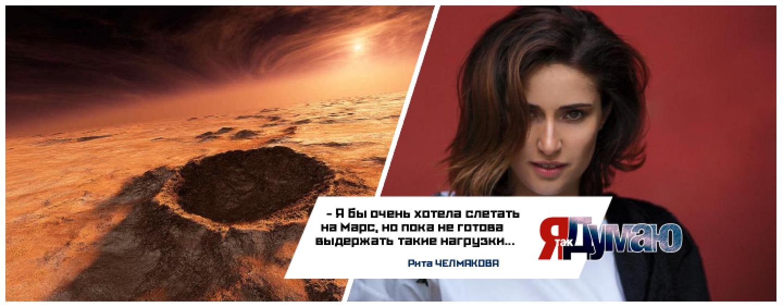 До Марса без русских не долететь. Завершение американского эксперимента.