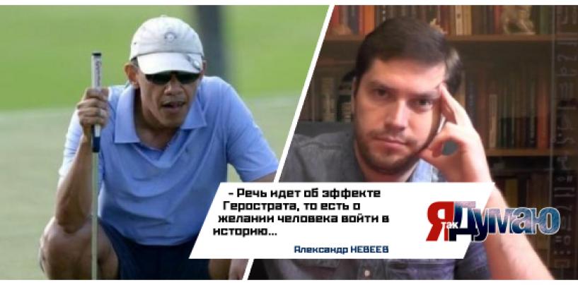 Попытка убить Обаму — проделки России и Путина?