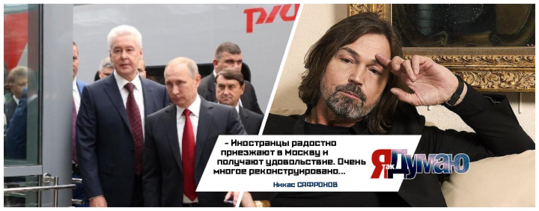 Путин и Собянин открыли Московское центральное кольцо
