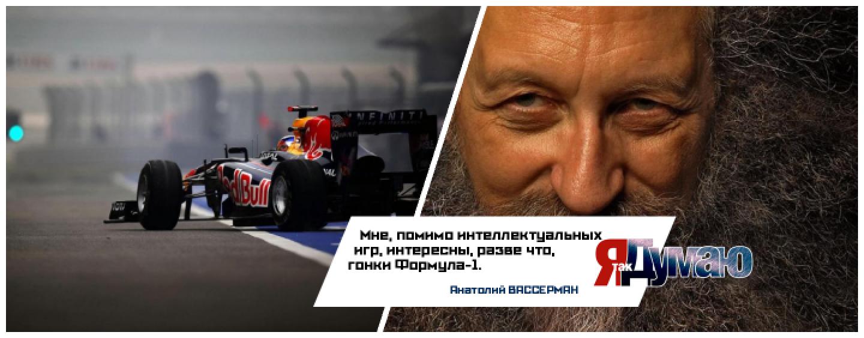 Анатолий Вассерман: любимый вид спорта