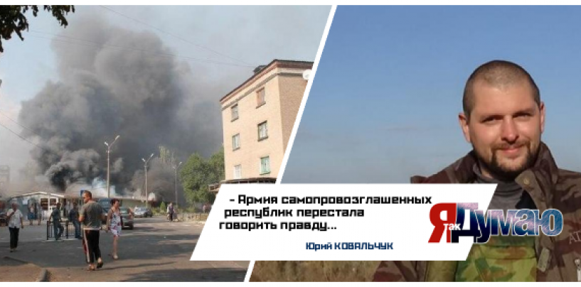 Провал силовиков ДНР — малолетние диверсанты взрывали все подряд