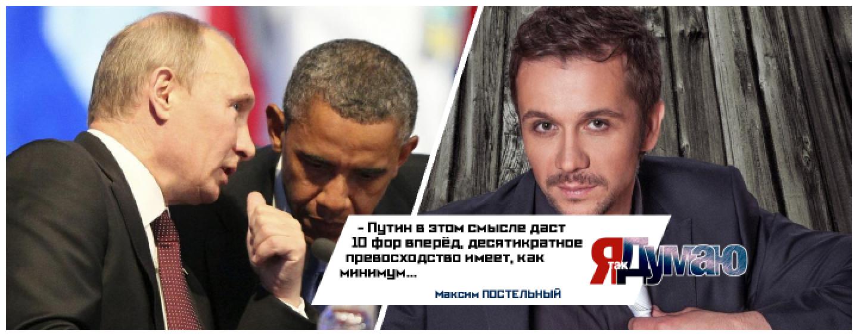 Обама недоволен Трампом и Путиным. Вассерман и Серёгин — наоборот.