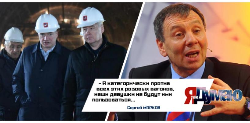 Московская подземка развивается, и «розовые вагоны» не нужны!
