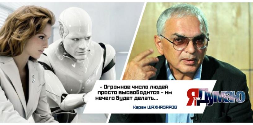 Робот-начальник не дремлет. Россия спасет мир от автоматизации!
