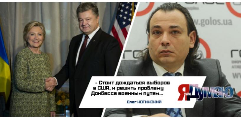Порошенко встретился с Клинтон и Путину косточки перемыл.