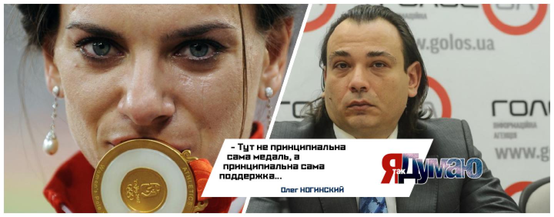 Гордость против маразма. Народная медаль для Исинбаевой.