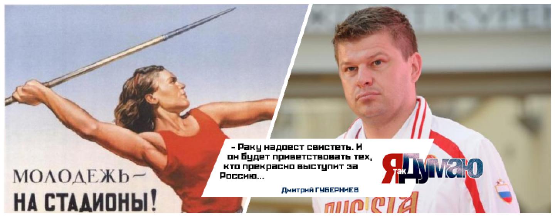 Дмитрий Губерниев: Спорт — базис для развития, но есть проблемы