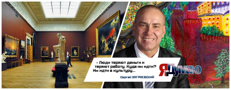 Борьба с духовным кризисом. Посещение 18 музеев России станет бесплатным