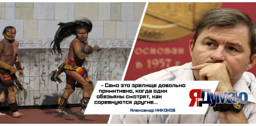 Александр Никонов: я против олимпиады и спорта