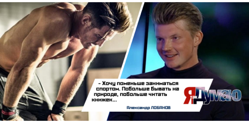 Спорт или здоровье? Актёр Александр Лобанов делает выводы