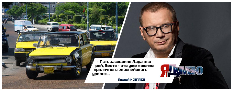 Lada Vesta стала бестселлером в Европе. Кто еще любит русские автомобили?