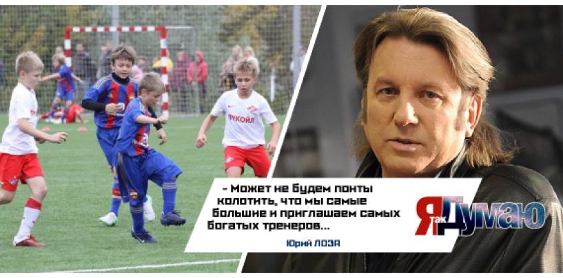 Юрий Лоза о российском спорте: «Может, не будем понты колотить»?