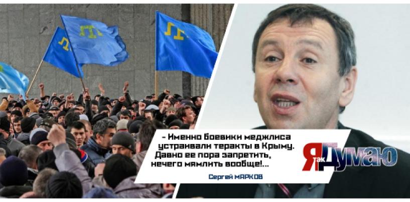 Меджлис крымских татар запрещен Верховным судом