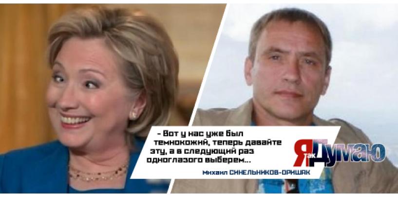 Хиллари Клинтон: «Россия мешает честным выборам в США»
