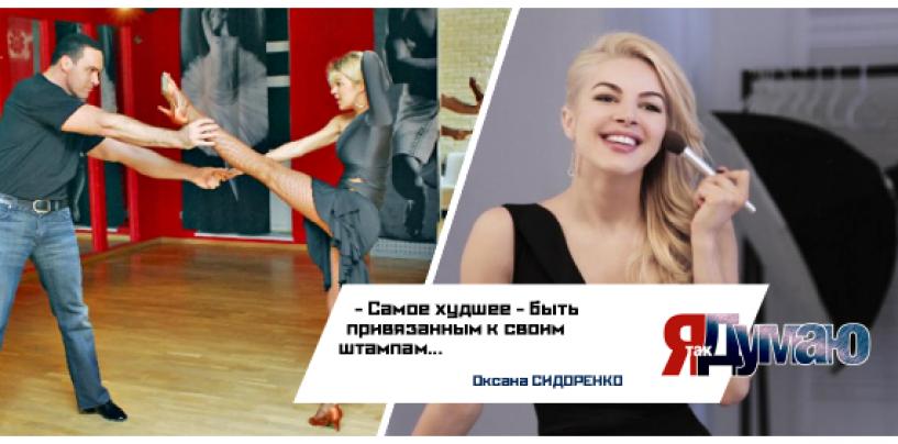 Лайфхак от Оксаны Сидоренко: быть в форме, значит развиваться