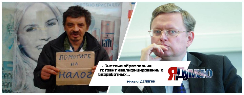 В РФ введут налог на тунеядство: время учиться составлять резюме