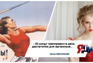 Лайфхак от Юлии Васильевой: как оставаться в форме?