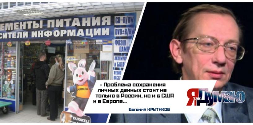 «База негодяев» — данные 20 млн. россиян в открытой продаже
