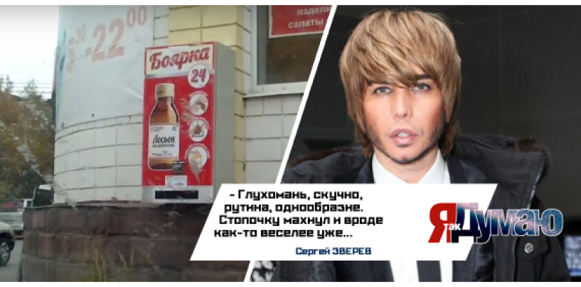 Урал спаивают «боярой» за 20 рублей. Власти бессильны, народ готовится к погромам