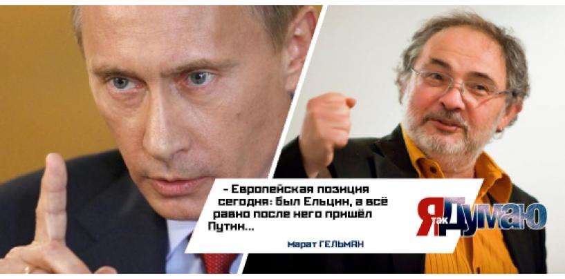 Путин в Париж не летит. Олланд хотя бы грустит? Две версии одного Гельмана