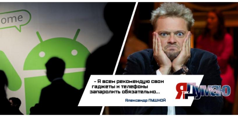 Хакеры увели с банковских счетов россиян миллиарды рублей. Запаролить гаджеты рекомендует Пушной