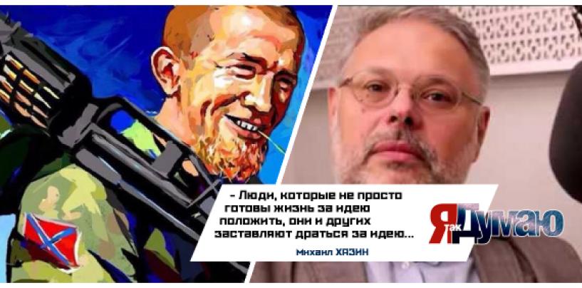 Минобороны ДНР подтвердило гибель Моторолы. Кто они герои ДНР?
