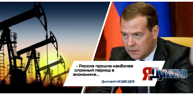 Самый сложный период в экономике Россия прошла, заявил Медведев. И куда мы теперь?